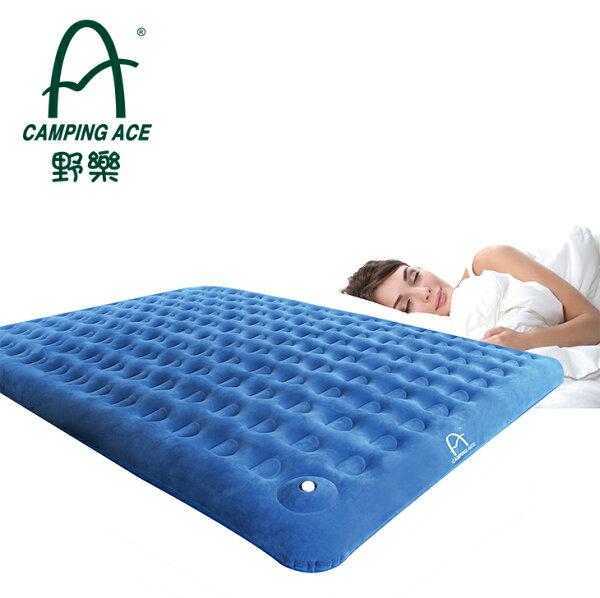 童話世界充氣床充氣床墊充氣床床包野外露營必備ARC-299L野樂Camping