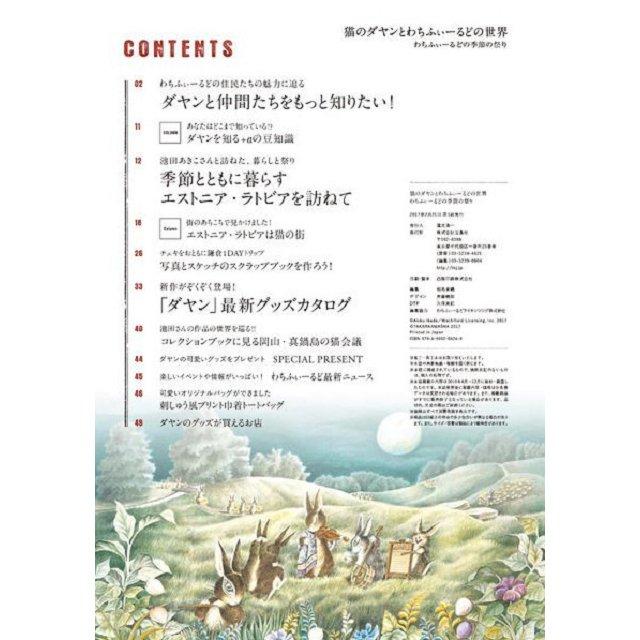 達洋貓與瓦奇菲爾德世界-瓦奇菲爾德世界的季節祭典特刊附刺繡風印花托特包