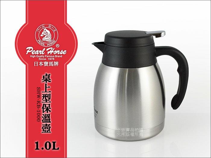 快樂屋? 寶馬牌 真空保溫水瓶 SHW-KB-1000 1000cc 1.0L 304不鏽鋼 熱水壺/咖啡壺