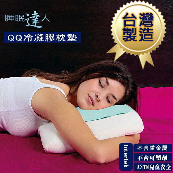 【睡眠達人】QQ冷凝膠枕墊(55x27cm*1),不含塑化劑,,安全,涼爽 ,台灣專利+製造,現貨