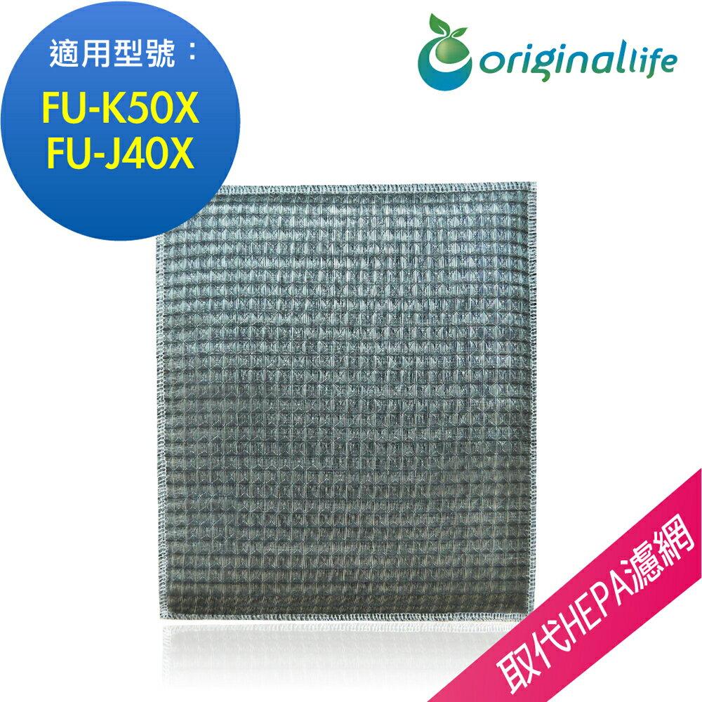 <br/><br/>  超淨化空氣清淨機濾網 適用SHARP:FU-K50X、FU-J40X(厚)【OriginalLife】長效可水洗<br/><br/>