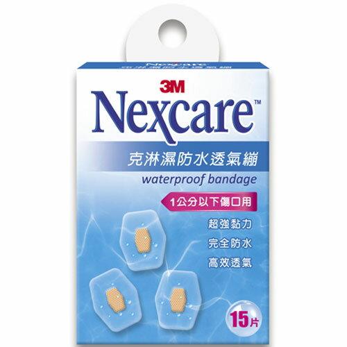 3M Nexcare 克淋濕防水透氣繃 15片