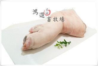 【鴻進畜牧場(黑豬、黑豚)】『豬後腳:1550公克±5%』