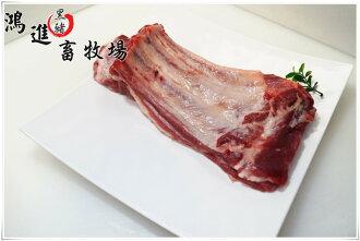 【鴻進畜牧場(黑豬、黑豚)】『小排、腩排:600公克±5%』