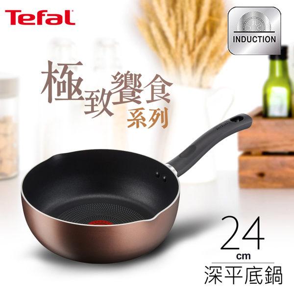 法國特福 G1036414 極致饗食系列24CM不沾深平鍋