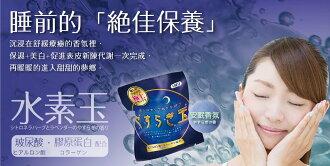 日本 SANTAN 水素 碳酸潤膚沐浴球 70g 草本香氛 *夏日微風*
