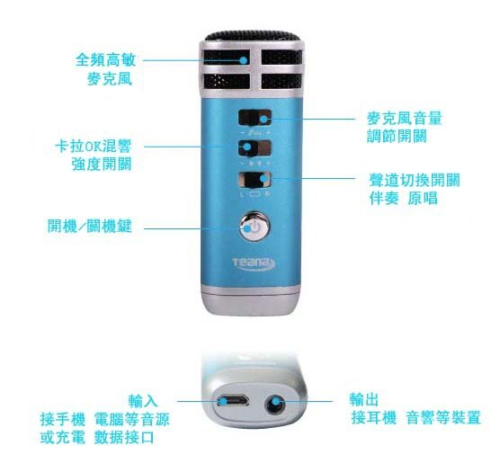 天籟口袋掌上型KTV i9(現貨+預購)