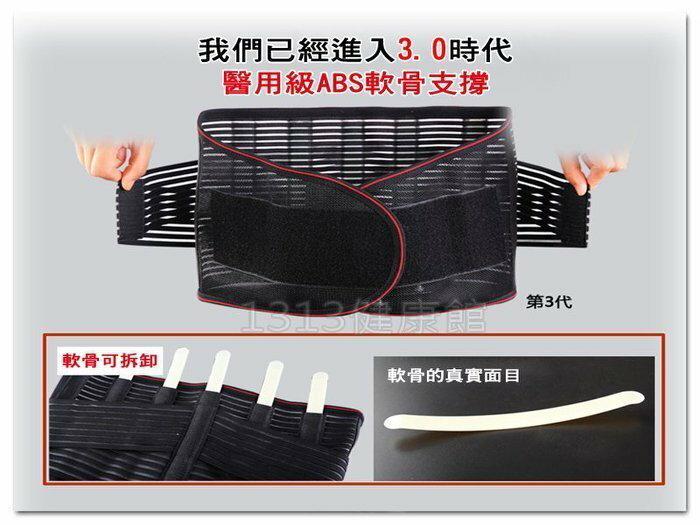 【1313健康館】高效能運動護腰帶 5條專業ABS軟骨支撐/透氣彈性護腰.(請參考下方尺寸表) 運動護腰.老人護腰