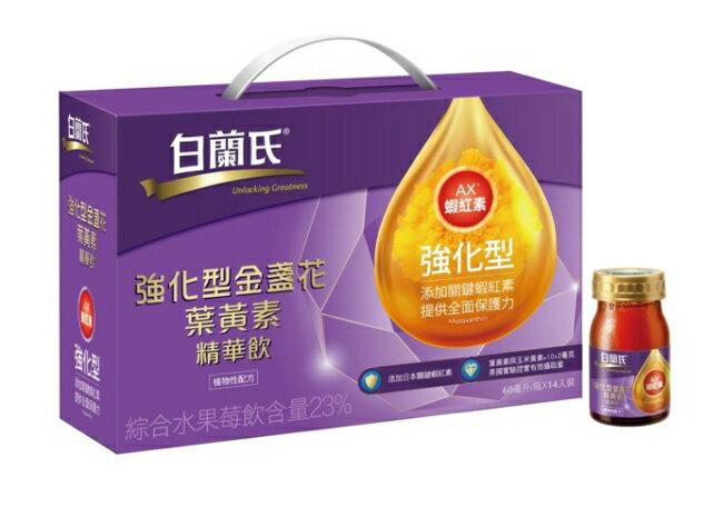 白蘭氏強化型金盞花葉黃素精華飲 14入