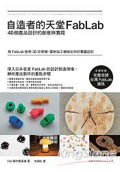 自造者的天堂 FabLab - 40個產品設計的創意與實踐