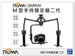 【分期0利率,免運費】 ROWA M型 手持穩定器 二代  蜘蛛腳 錄影 婚攝 跟拍器 承重 6kg  RW227 公司貨