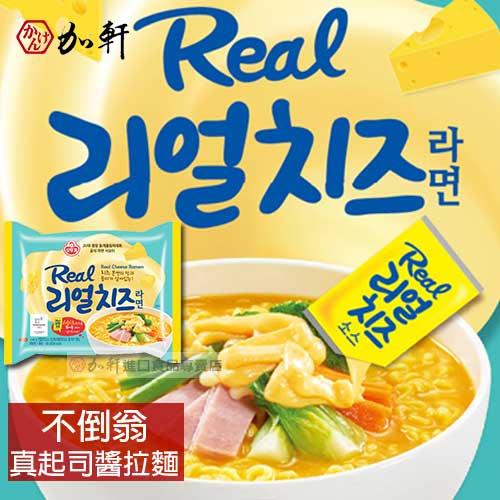 《加軒》下殺↘$49 韓國OTTOGI不倒翁 真起司醬拉麵 單包 135g