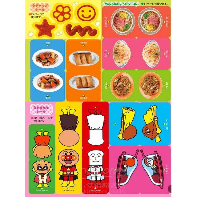 麵包超人兒童遊戲書-食物篇 1