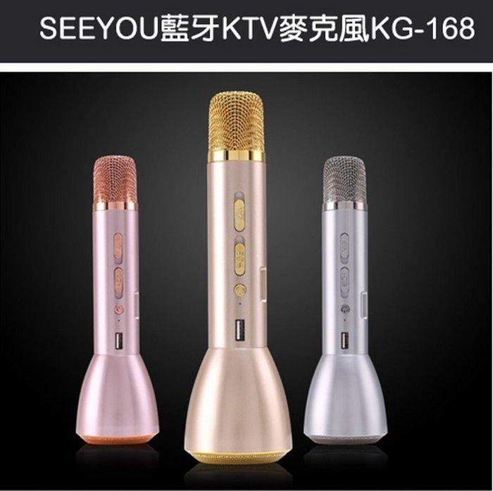 【新風尚潮流】SEEYOU KG-168 藍芽喇叭 無線麥克風 行動KTV 攜帶式麥克風 MIC 無線喇叭 KG-168