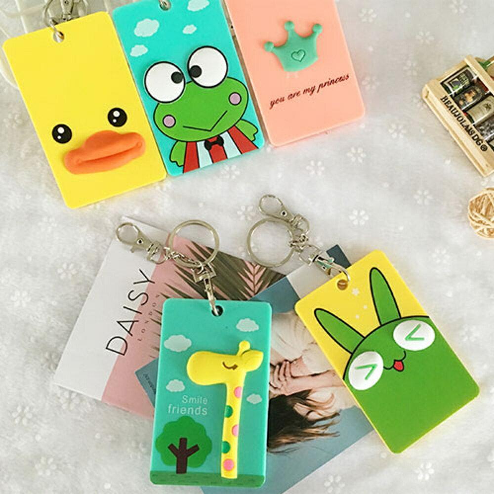 ✤宜家✤韓版立體卡通悠遊卡套 可掛式可愛IC卡套 門禁卡套 附鑰匙圈 - 限時優惠好康折扣