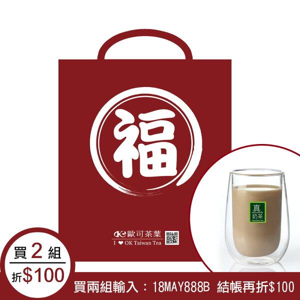 ★史上最強福袋,真奶茶22款口味一次品嘗★全館超取299免運★樂天會員買兩組輸入:18MAY888B結帳再折$100