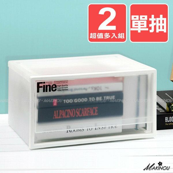 收納│2入組-日本MAKINOU單抽屜20L衣物整理箱│台灣製  塑膠收納置物箱 組合櫃抽屜櫃 牧野丁丁
