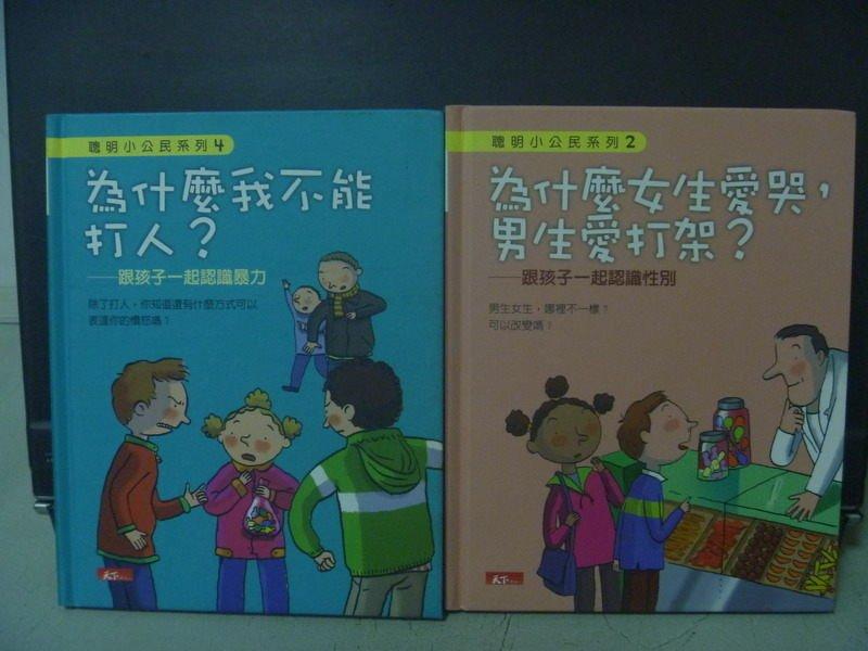 【書寶二手書T7/少年童書_ONF】為什麼我不能打人_為什麼女生愛哭,男生愛打架?_共2本合售