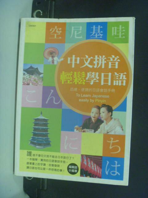 【書寶二手書T7/語言學習_HLR】中文拼音輕鬆學日語_中經社編輯部