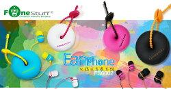 Fonestuff FS-6002收線式耳塞甜甜圈造型耳機_買一送一