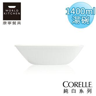 【美國康寧 CORELLE】純白方型1400ml湯碗-2348NLP