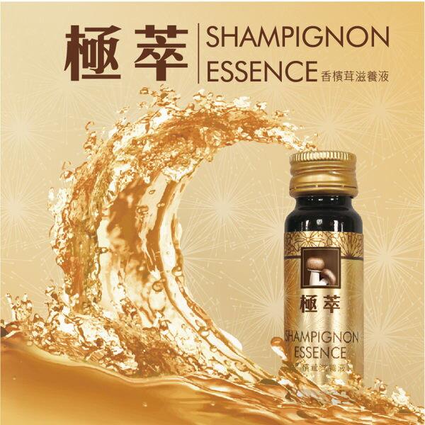 【香檳茸】極萃香檳茸滋養液ShampignonEssence5入盒