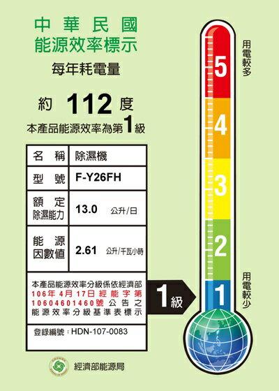 [免運費] Panasonic 國際牌 13公升 清淨除濕機 F-Y26FH