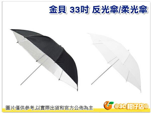 金貝 Jinbel 33吋 反光傘/柔光傘 攝影專用
