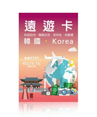 [滿3000加碼送15%/12期零利率]遠遊卡 韓國 7天吃到飽4G LTE