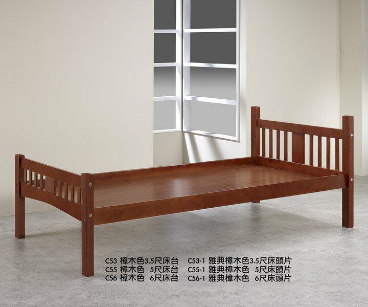 【石川家居】GH-C53 雅典樟木色_3.5尺實木床架 (不含其他商品) 需搭配車趟費