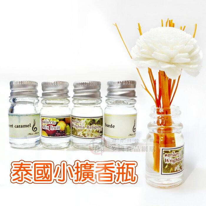 泰國小擴香瓶5ml 15~20款 出貨 TH17070701 千御國際