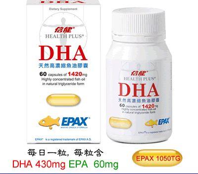 【倍健】DHA天然高濃縮魚油膠囊*60粒/瓶