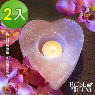 【瑰麗寶】心心相印玫瑰寶石岩鹽燭台 2入