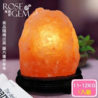 【瑰麗寶】 精選玫瑰寶石鹽晶燈11-12kg 1入