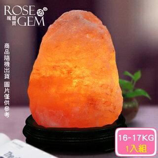 【瑰麗寶】 精選玫瑰寶石鹽晶燈16-17kg 1入