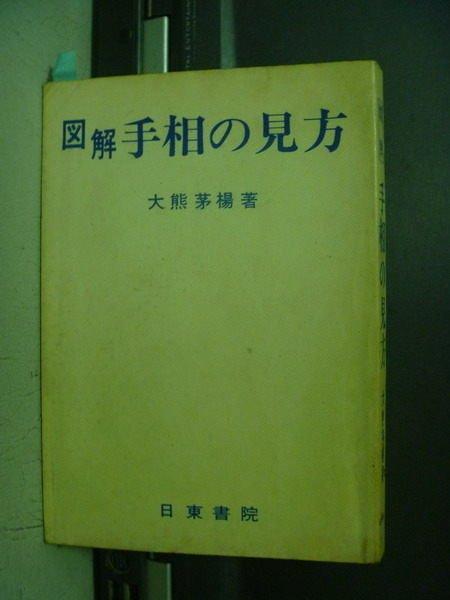 【書寶二手書T2/命理_OEW】圖解手相見方_大雄茅楊_日文