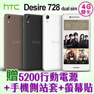 HTC Desire 728 dual sim 4G雙卡 贈5200行動電源+手機側站套+螢幕貼 中階旗艦智慧型手機 免運費
