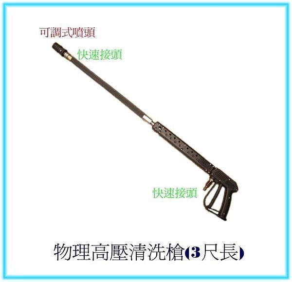 物理高壓清洗機用高壓清洗槍-3尺長