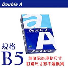 【永昌文具】Double A 多功能 80磅 B5 影印紙 (5包入 /箱) 下單請確認紙張尺寸,訂錯恕不退換貨