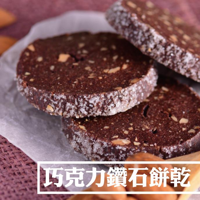 【食感旅程Palatability】巧克力鑽石餅乾▶全館滿699免運