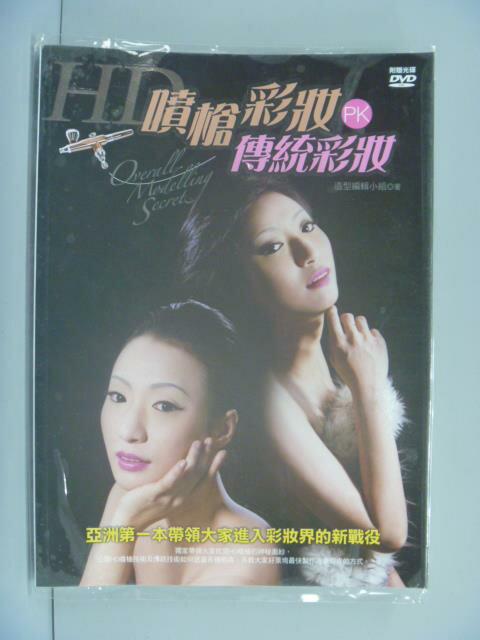 【書寶二手書T1/美容_YIQ】HD噴槍彩妝 PK 傳統彩妝_造型編輯小組_附光碟