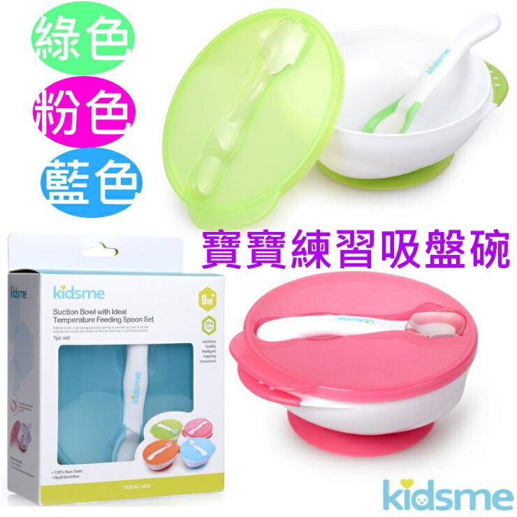 【寶貝樂園】Kidsme - 寶寶練習吸盤碗 綠/粉/藍