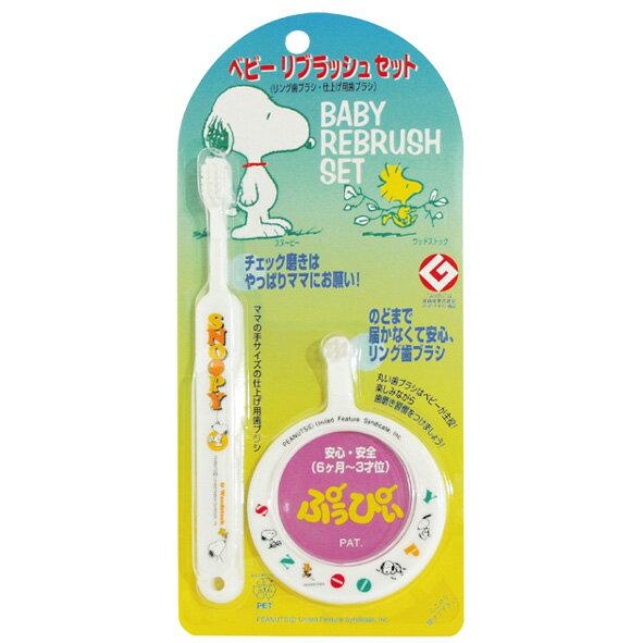 Richell 史努比2入幼兒練習牙刷-白色