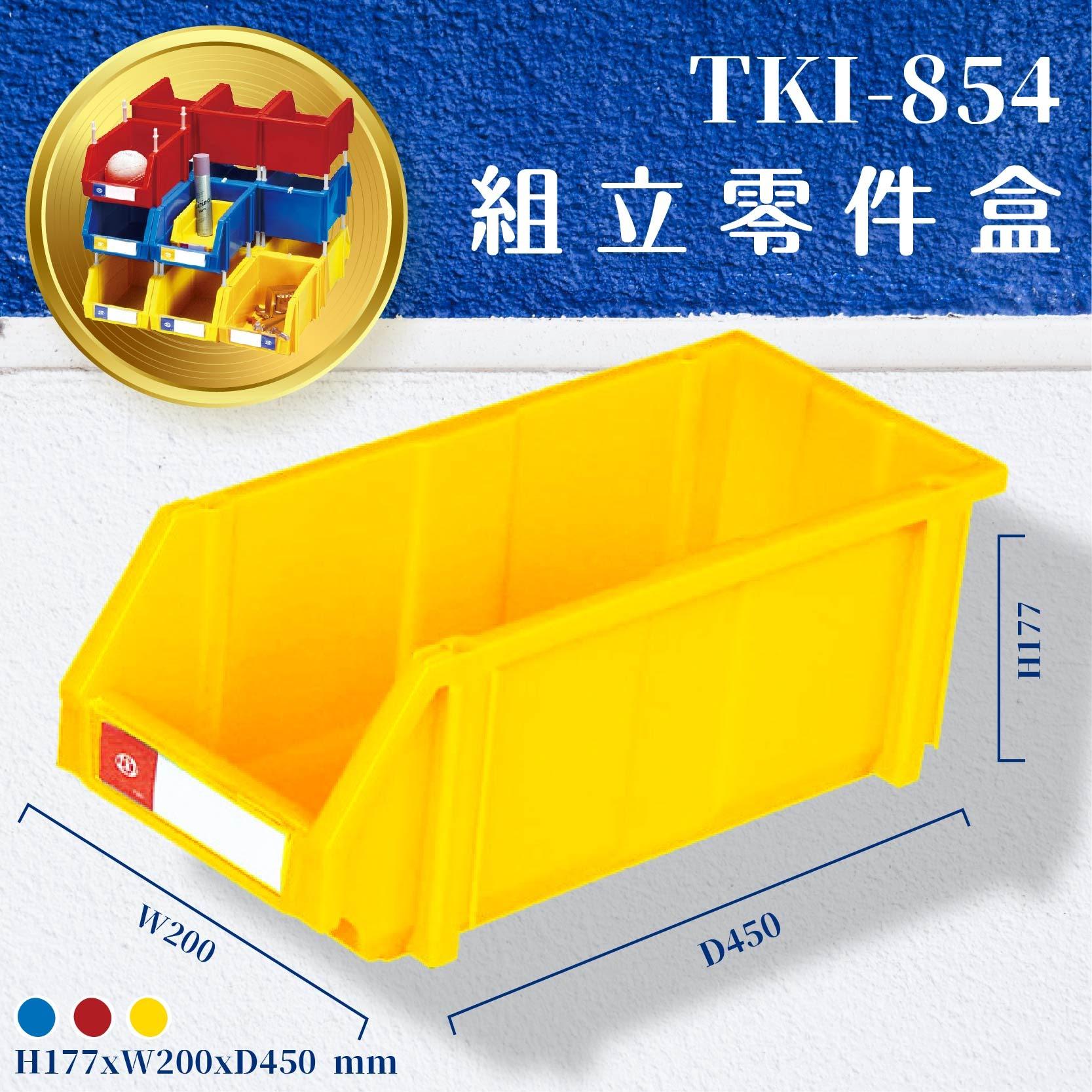 輕鬆收納【天鋼】TKI-854 組立零件盒(黃) 耐衝擊 整理盒 工具盒 分類盒 收納盒 零件 工廠 車廠