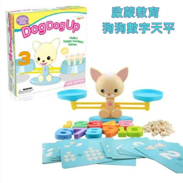數學天秤小狗數字天平小狗天秤數字天秤啟蒙玩具蒙特梭利蒙式教育平衡玩具【塔克】