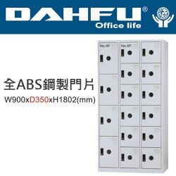 DAHFU 大富 DF-BL3412F  全ABS鋼製門片十六門置物櫃-W900xD350xH1802(mm)  /  個