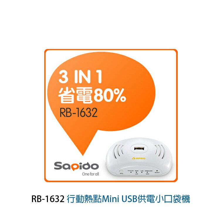 [喬傑數位]Sapido RB-1632 行動熱點Mini USB供電小口袋機