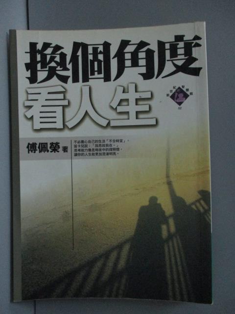 【書寶二手書T1/勵志_LIF】換個角度看人生_傅佩榮