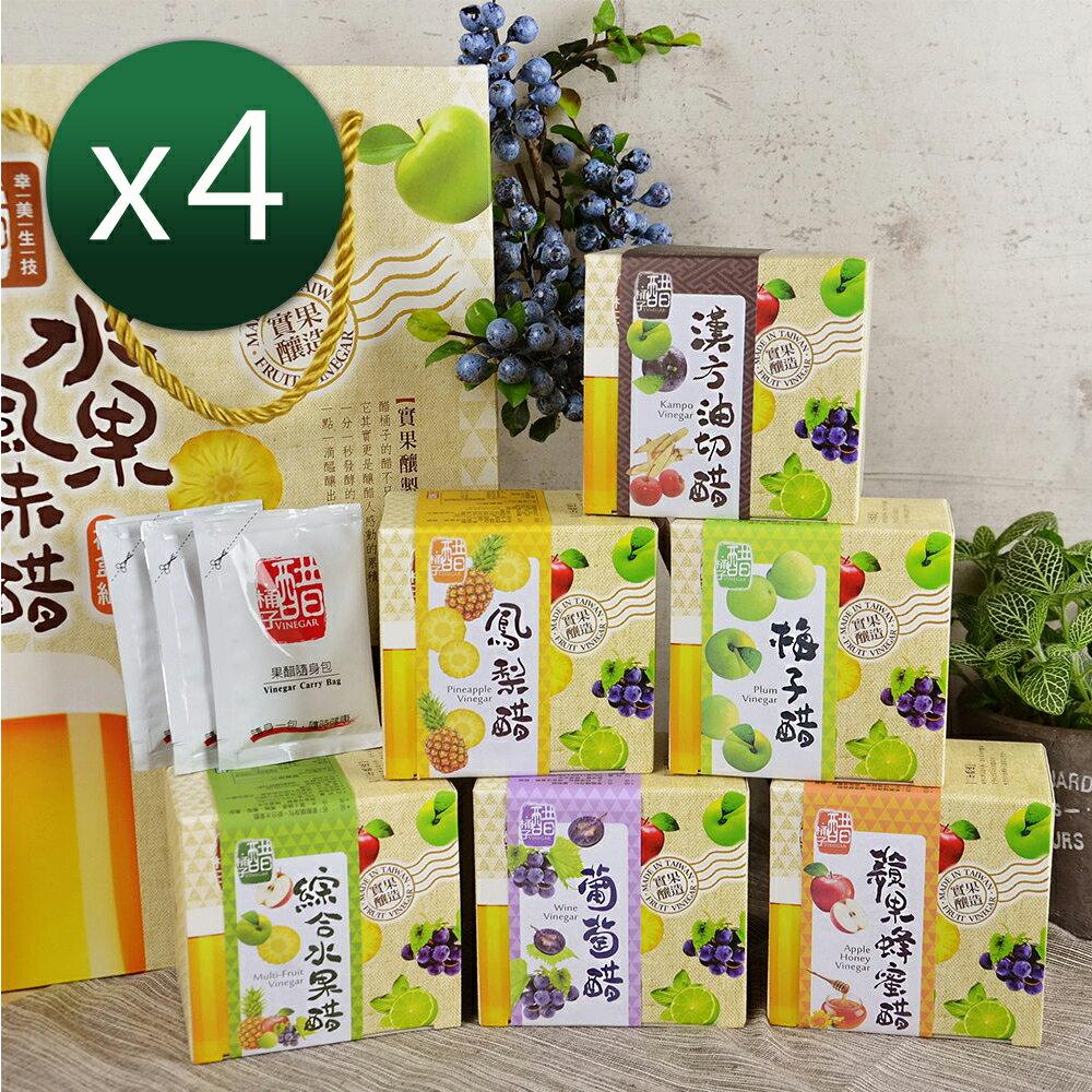 【醋桶子】美好果醋禮盒4組免運(隨身包x6/組) 0