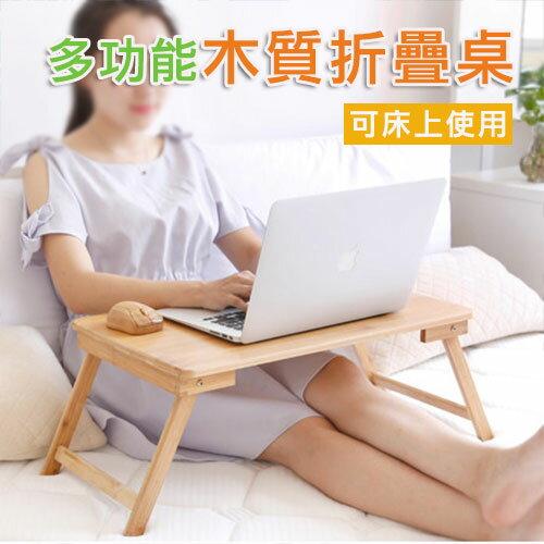 天然木質床上折疊桌 摺疊桌 電腦桌 小桌 書桌 懶人桌